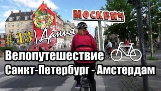 13 день | Дания. Велопутешествие Санкт-Петербург - Амстердам | Путешествие на велосипеде с мотором