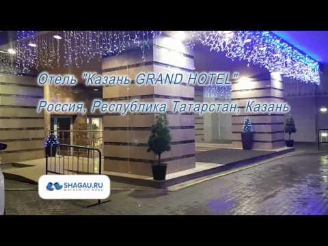 Обзор номера в отеле Kazan Grand Hotel