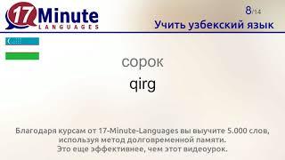 учить узбекский язык (Часть 3)