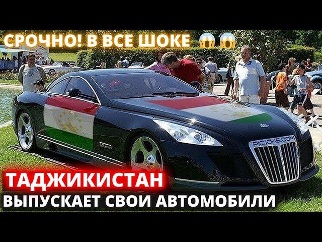 Прямо сейчас! в Все Шоке Таджикистан начинает выпускать автомобили собственного производство........