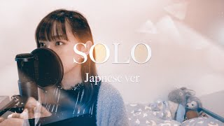 japanese ver  jennei     solo            ver cover by shiori yamamoto