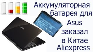 видео Аккумулятор для ноутбука ASUS K50IJ