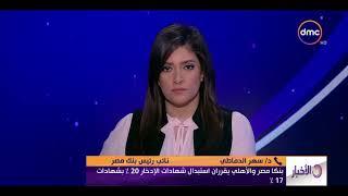 الأخبار - مداخلة د/ سهر الدماطي نائب رئيس بنك مصر بشأن تخفيض سعر الفائدة