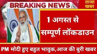 Nonstop News 1 August 2021 |आज की ताजा खबरें | Mausam Samachar |mausam vibhag aaj weather,sbi,lic