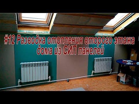 #12 Разводка отопления на втором этаже дома из СИП панелей | Однотрубная, Ленинградка