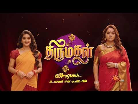 Thirumagal - New Serial Promo | From 12th Oct @1.30PM  | திருமகள் | Sun TV | Tamil Serial