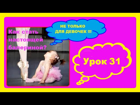 Port de bras I,II,III. Классический танец. Урок 31