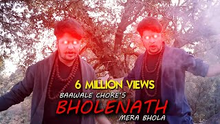 Bholenath Mera Bhola | Baawale Chore | Mahadev Trance | Official | New Hindi Song 2018