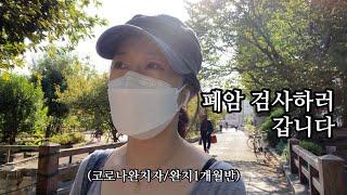도쿄직장인 리얼일본생활 40대여자 폐,위,대장,자궁암 …