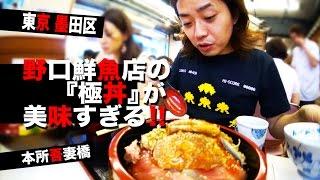 東京 墨田区 本所吾妻橋 野口鮮魚店の『極丼』が美味すぎる!!