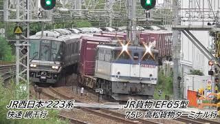 【JR神戸線】貨物列車!スーパーはくと! 列車いろいろ♪#2