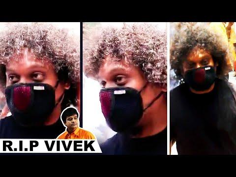 பெரும் சோகத்தில் Vivek Sir-க்கு இறுதி அஞ்சலி செலுத்திய Cooku With Comali Pugazh..! | RIP Vivek | HD