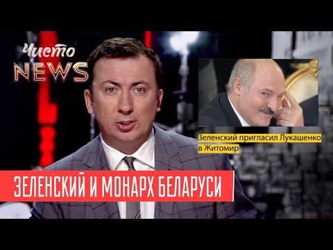 Встреча Зеленского с монархом Беларуси | Квартал 95