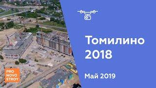ЖК Томилино 2018 Ход строительства от 22.05.2019