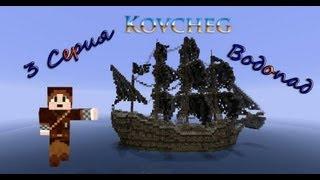 Ковчег — 3 Серия — Minecraft Сериал