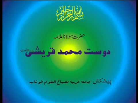 Hazrat Moulana Allama Dost Muhammad Qureshi R.A.