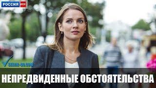 Сериал Непредвиденные обстоятельства (2018) 1-4 серии фильм мелодрама на канале Россия - анонс