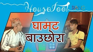 Every Father and Son Conversation after exams || HOUSEFOOL Epi 3
