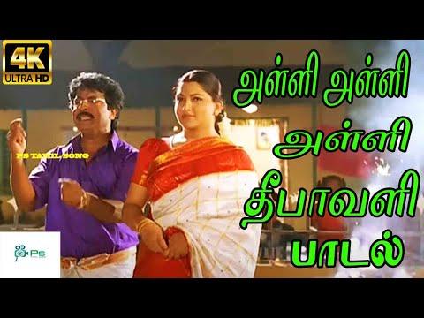 Alli Alli Alli Deepavali ||அல்லி அல்லி அல்லி தீபாவளி || Deva ||Gana H D Song