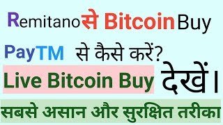 How To Buy Bitcoin In Remitano Hindi Me