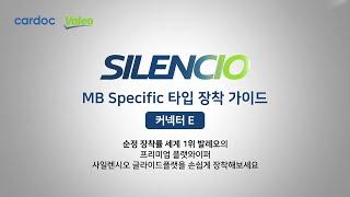 발레오 사일렌시오 와이퍼 장착가이드 (MB Specif…