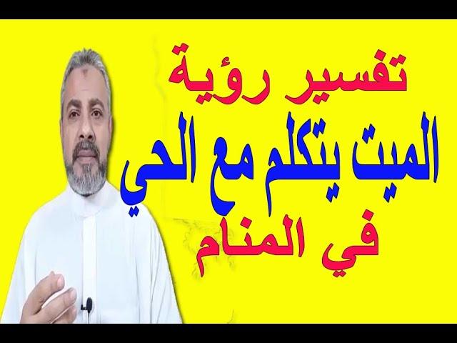 تفسير حلم رؤية الميت يتكلم مع الحي في المنام اسماعيل الجعبيري Youtube