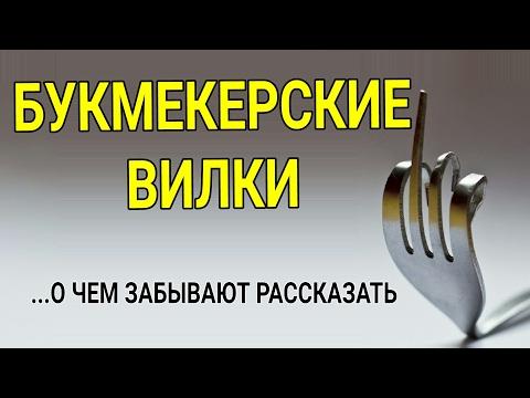 🔥 Букмекерские вилки
