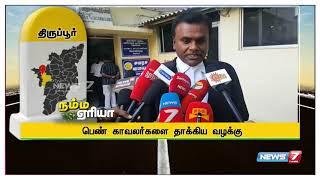 Namma Area News 29-09-2018 | News7 Tamil News