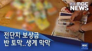 2019. 9. 10  [원주MBC] 전단지 보상금 반…