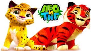 ЛЕО и ТИГ мульт герои 2 серия Познавательный мультфильм игра для детей детский летсплей #ПУРУМЧАТА
