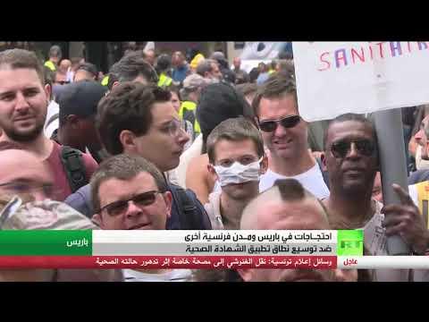 تظاهرات في فرنسا ضد قانون الشهادة الصحية  - نشر قبل 6 ساعة