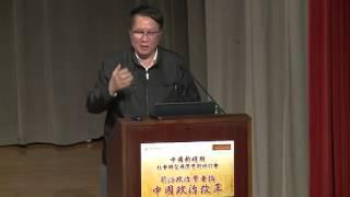 俞可平 秦晖論中國政治改革國際學術研討會