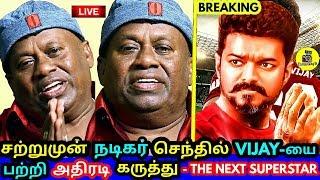 சற்றுமுன் நடிகர் செந்தில் VIJAY-யை பற்றி அதிரடி கருத்து ! #Senthil about #Vijay ! Vijay ! Ajith