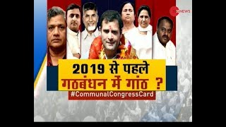 "Taal Thok Ke: Will Rahul Gandhi's ""Brahman card"" break ""Mahagathbandhan"" before 2019 elections?"