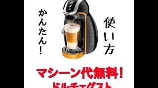 ネスレ公式 無料キャンペーンサイトは↓↓↓ http://coffee.chitosedori.com/