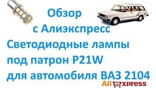 Обзор с Алиэкспресс Светодиодные лампы под патрон P21W для автомобиля ВАЗ 2104