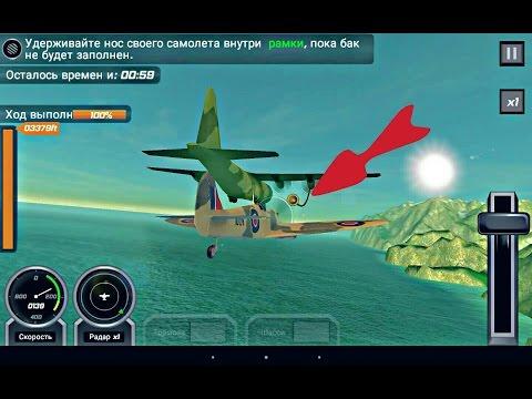Flight Pilot Simulator 3D - Air refueling - Level master
