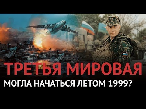 Спасли мир от третьей мировой? Самая дерзкая военная операция России 90-х (бросок на Приштину)