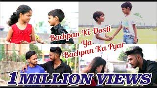 Bachpan Ka Pyar YA Bachpan Ki Dosti WHO STAYS??/SAHIL AND SHAN BROTHERS