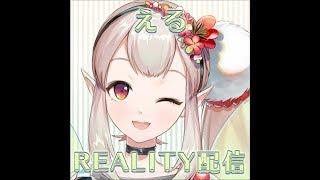 [LIVE] える REALITY配信