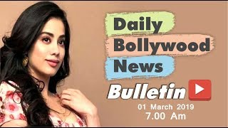 Latest Hindi Entertainment News From Bollywood | Janhvi Kapoor | 01 March 2019 | 07:00 AM