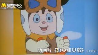 《舒克和贝塔》《海尔兄弟》,童年的动画片歌曲你还会唱吗?【新闻资讯|News】