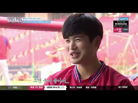 170619 skySports Monday Night Baseball 김민식