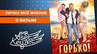 AsetKeyZet - Мнение о фильме