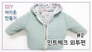 간절기외투만들기/아기겉옷만들기/아기잠바만들기 과정샷/옷…
