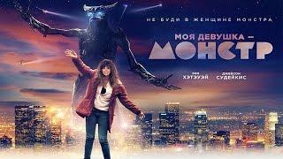 """Фильм """"Моя девушка - монстр"""" (2017).  Премьера"""