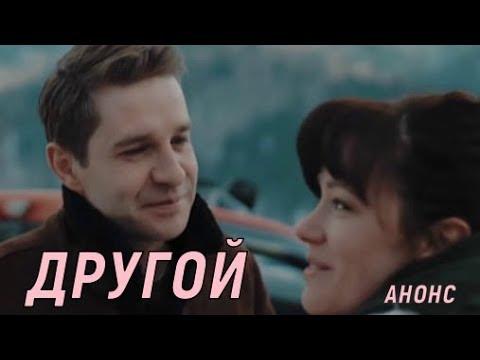 Другой. 1,2,3,4 серия (Фильм, 2019) анонс сюжета, дата выхода мелодрамы