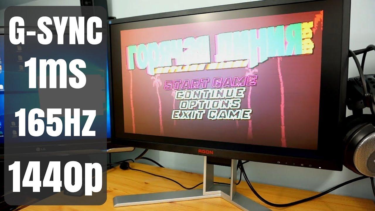 Aoc Agon Ag241qg Recenzja Monitora G Sync Youtube