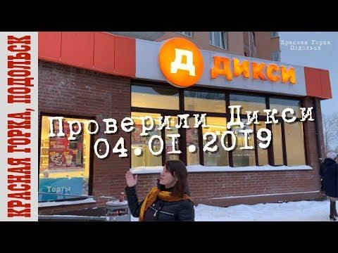 Дикси на Садовой 3 к 2 04.01.2019 | Красная Горка, Подольск