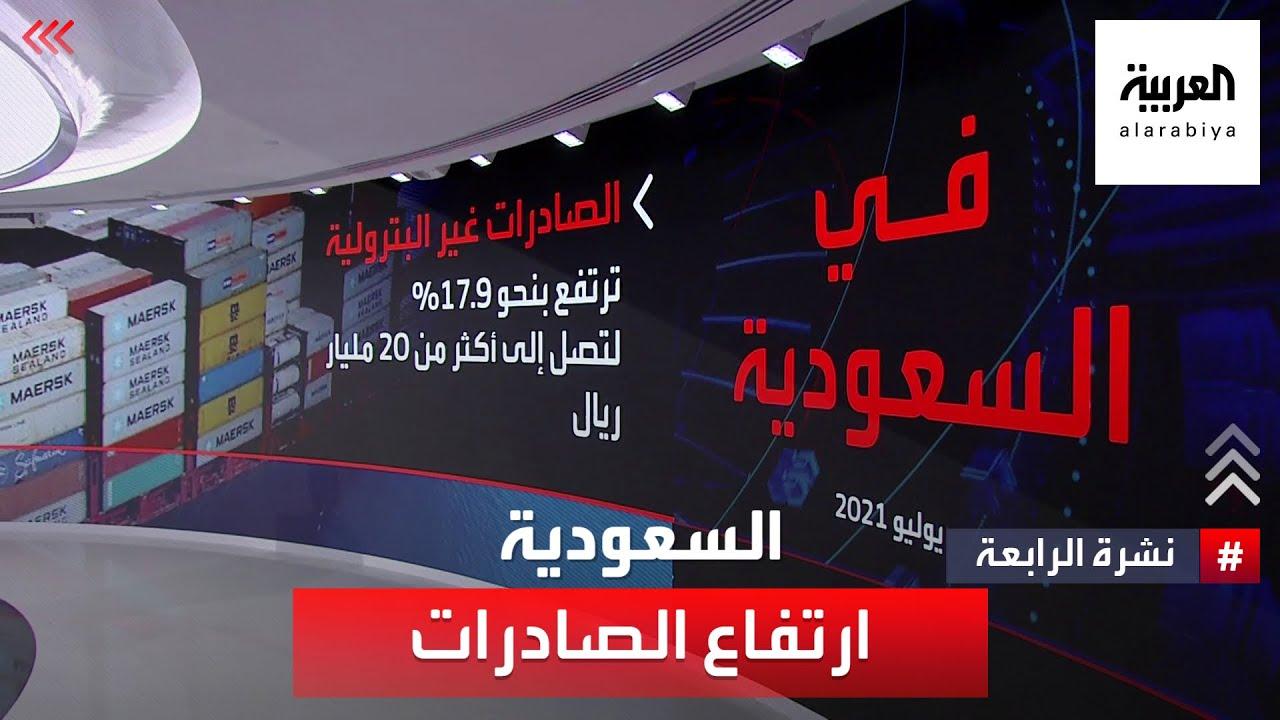 نشرة الرابعة | ارتفاع الصادرات السعودية غير النفطية بنحو 80% خلال يوليو 2021  - 16:55-2021 / 9 / 22